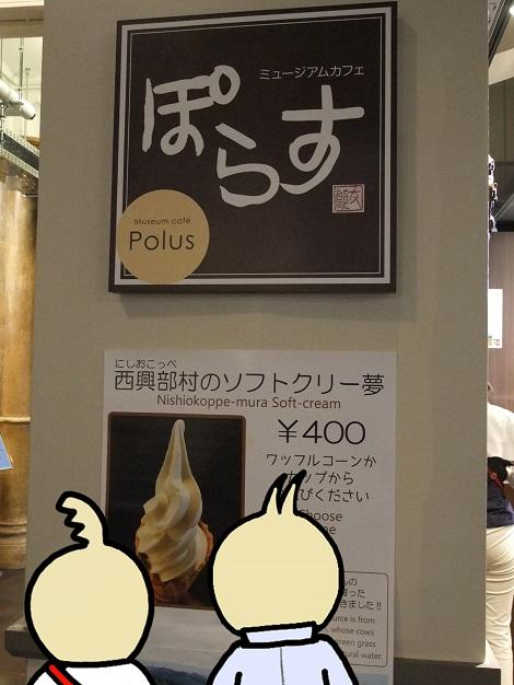 ミュージアムカフェ ぽらす へ行ってきたよ.jpg