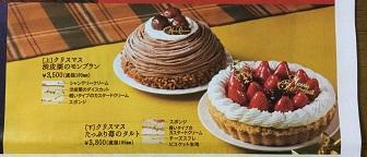 不二家 クリスマスケーキ  ペコちゃん皿 クリスマスプレート プレゼント  ピヨめぐモカ 3.jpg