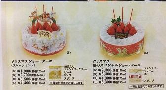 不二家 クリスマスケーキ  ペコちゃん皿 クリスマスプレート プレゼント  ピヨめぐモカ 4.jpg