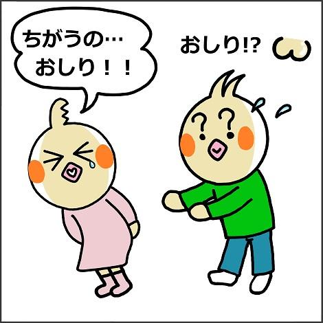 四コマ漫画 冬の悲劇 3.jpg