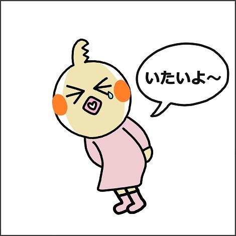 四コマ漫画 冬の悲劇 1.jpg