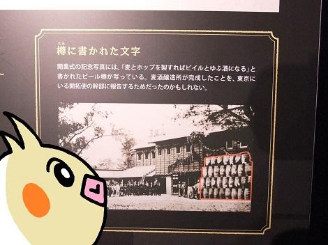 樽に書かれた文字をよくみているピヨめぐモカ.jpg