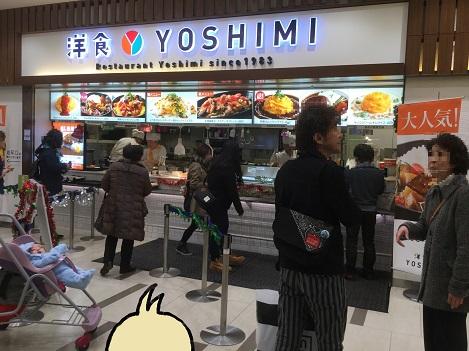 洋食 YOSHIMI.jpg