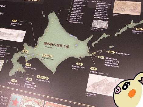 開拓使の官営工場をみているピヨめぐモカ.jpg
