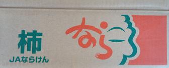 JA ならけん 柿の箱.png