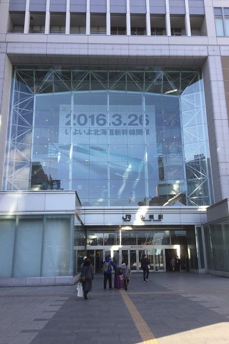 JR札幌駅.jpg