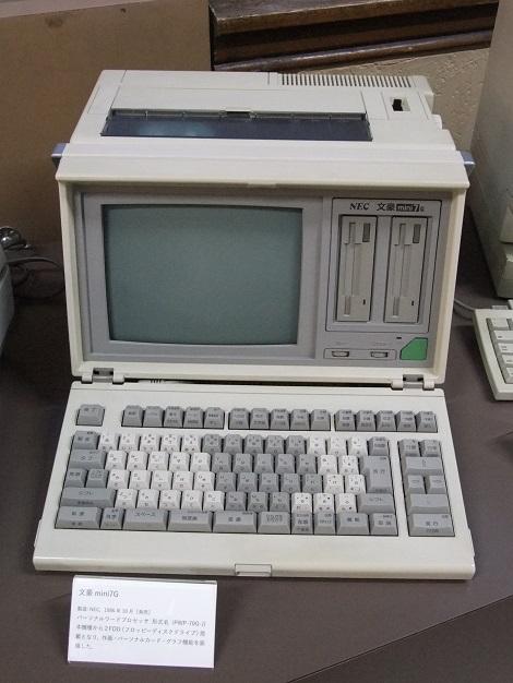 NEC製 文豪 mini7G.JPG