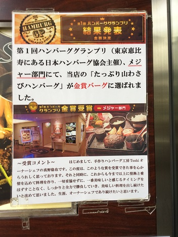 Toshi ハンバーググランプリ.jpg
