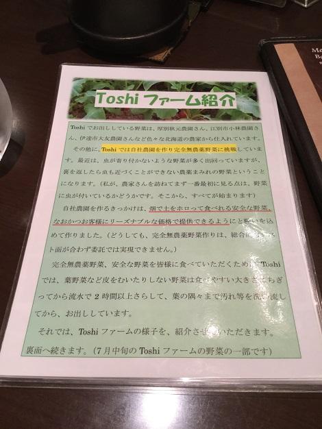 Toshi 自社農園について.jpg