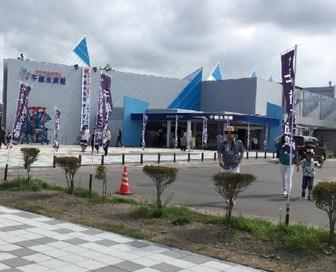 サーモンパーク千歳 サケのふるさと 千歳水族館.jpg