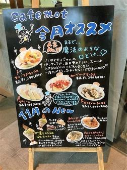 ドレモルタオ Doremo LeTAO カフェ Cafe mot パンケーキ.jpg