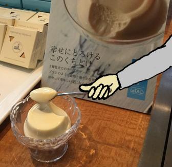 プティング ドゥ フロマージュ 食品見本のスプーンを持つ人.png